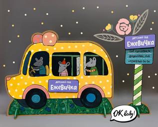 Милая фотозона автобус и мышки.jpg
