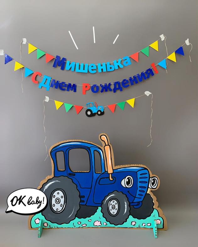 Фигура из картона Синий трактор.jpg