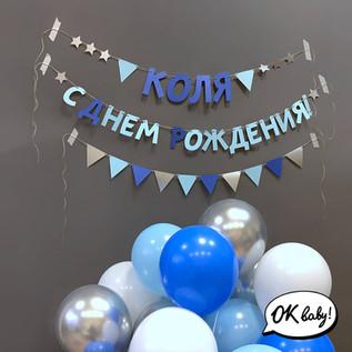 Декор гирлянда и шарики годовасие.jpg