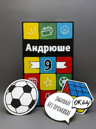 Фотозона из картона футбол.jpg
