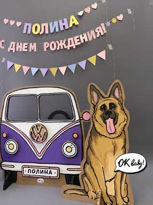 Декорации из картона собачка и автобус.j