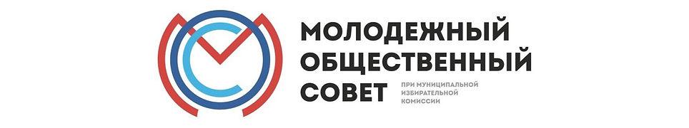 Лого Моодёжный совет НА СТРАНИЦУ.jpeg