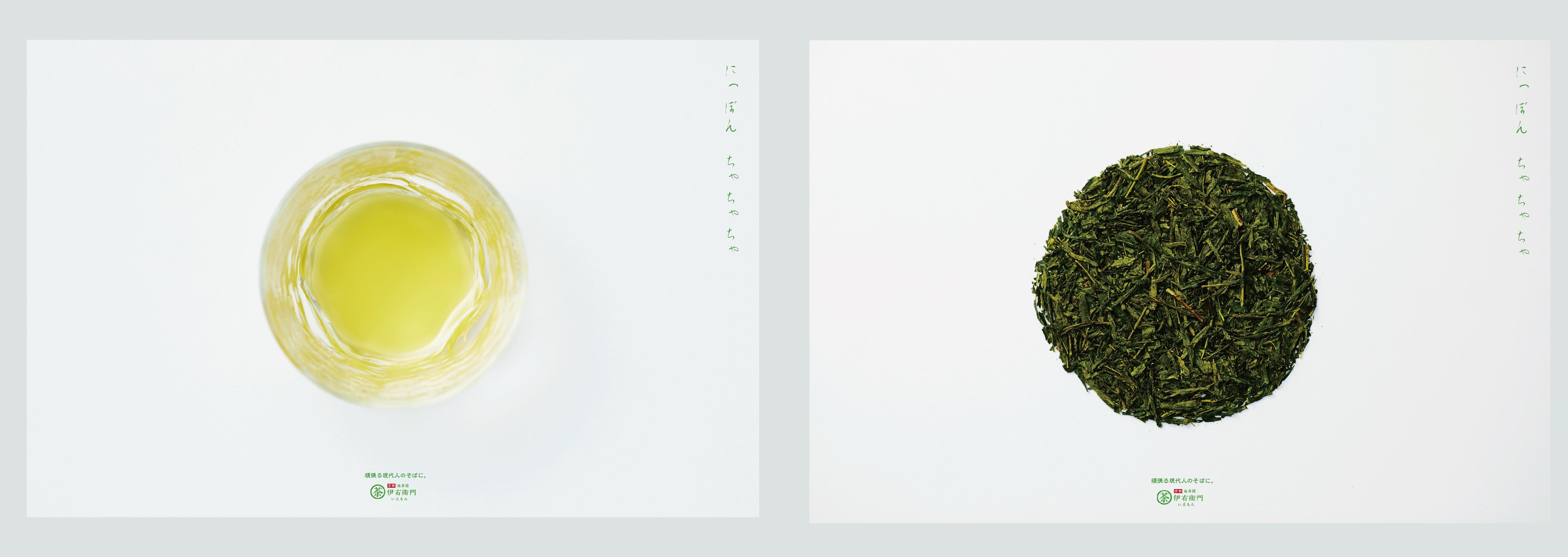 広告賞iemon