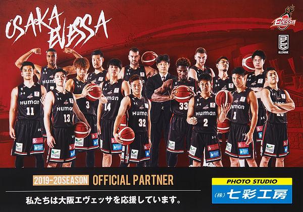 七彩工房の自主制作作品「私たちは大阪エヴェッサを応援しています。」