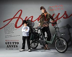 電動自転車のキービジュアル_プロモーション_大阪スタジオ.jpg