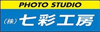 七彩青黄ロゴ前株.png