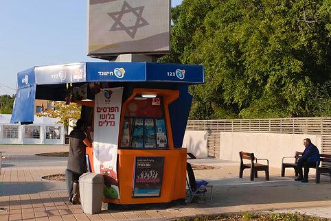 Qiryat Gat lottery booth