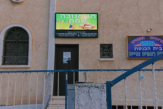 Qiryat Gat synagogue