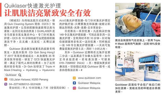 Newspaper article of Quiklaser