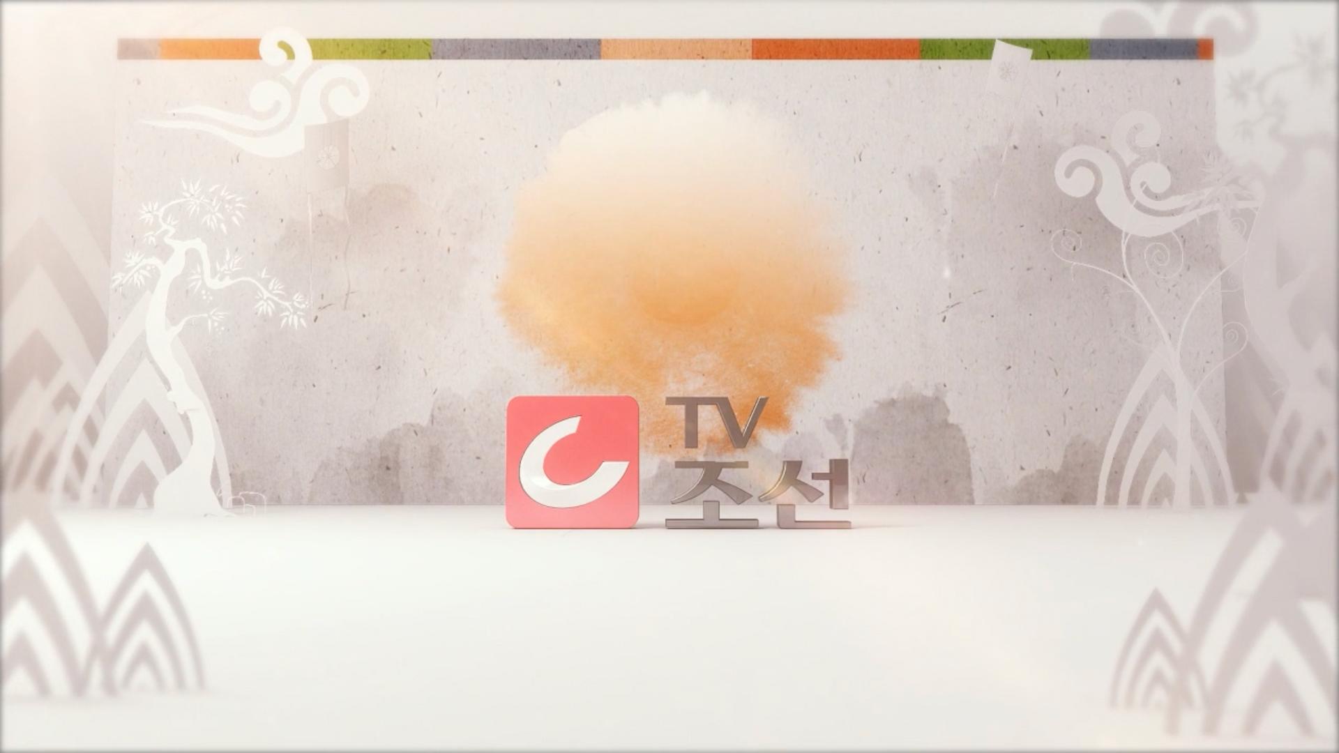 티비조선 채널 설 아이디
