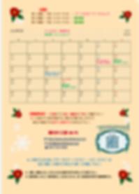 あいむ2019年3月チラシ②.png
