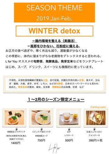 1月〜2月風邪、花粉症に備える デトックス食材のご紹介(シーズンメニュー)