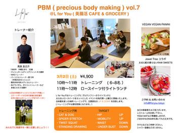 3月2日PBM開催します。