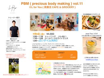 PBM(precious body making)トレーニング7月6日10時スタート