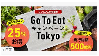 go to eat Tokyo 食事券ご利用スタート