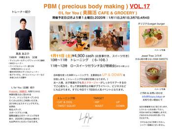 2020 PBM スケジュールアップ