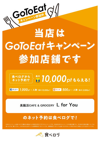 GO TO EAT (おかげ様でたくさんのご予約をいただきました。)