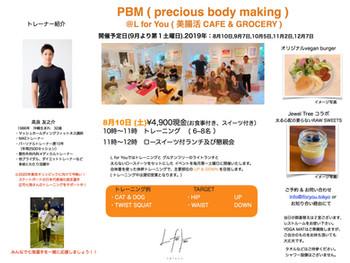 PBM 2019 SCHEDULE( 後半)公開!