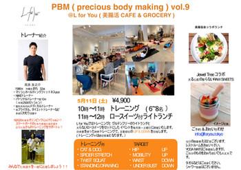 PBM(トレーニングイベント)5月11日