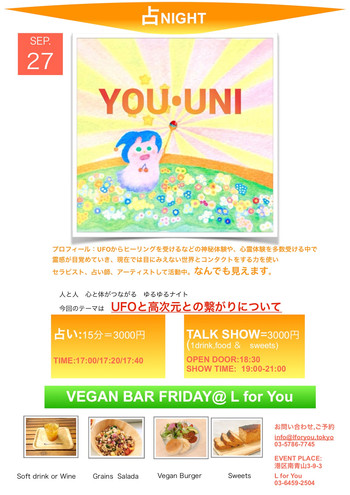 VEGAN BAR FRIDAY VOL.2 SEP/27