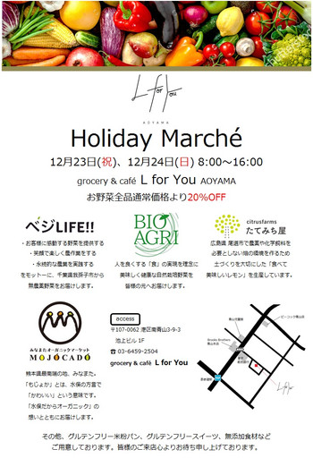 HOLIDAY MARCHE開催