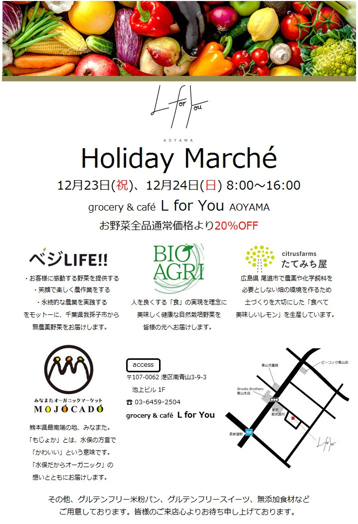 HOLIDAY MARCHE開催します。
