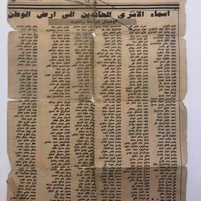 أسماء الأسرى العائدين إلى أرض الوطن 1990