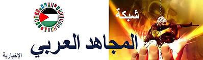 واجهة المجاهد العربي.jpg