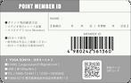 メンバーカード裏サンプル.png