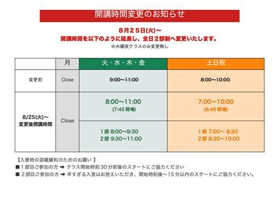 8月25日(火)~開講時間変更のお知らせ