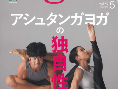 [ Yogini / vol.75 ] アシュタンガヨガ特集