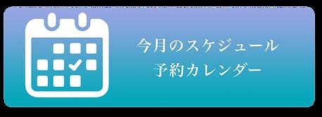 予約アイコン.png