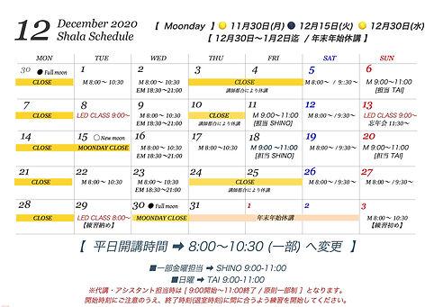 12月スケジュール.jpg
