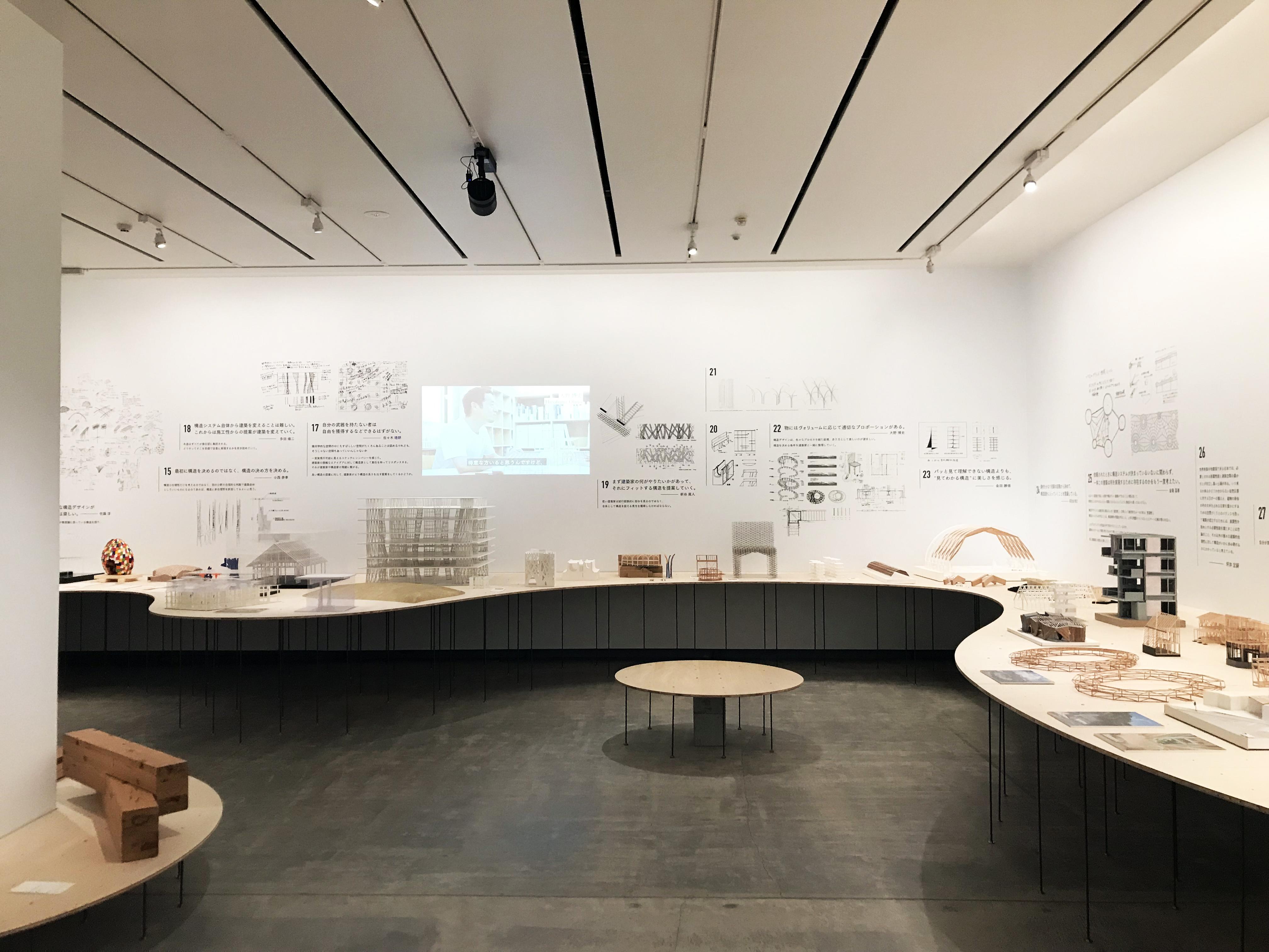 構造展 会場設計