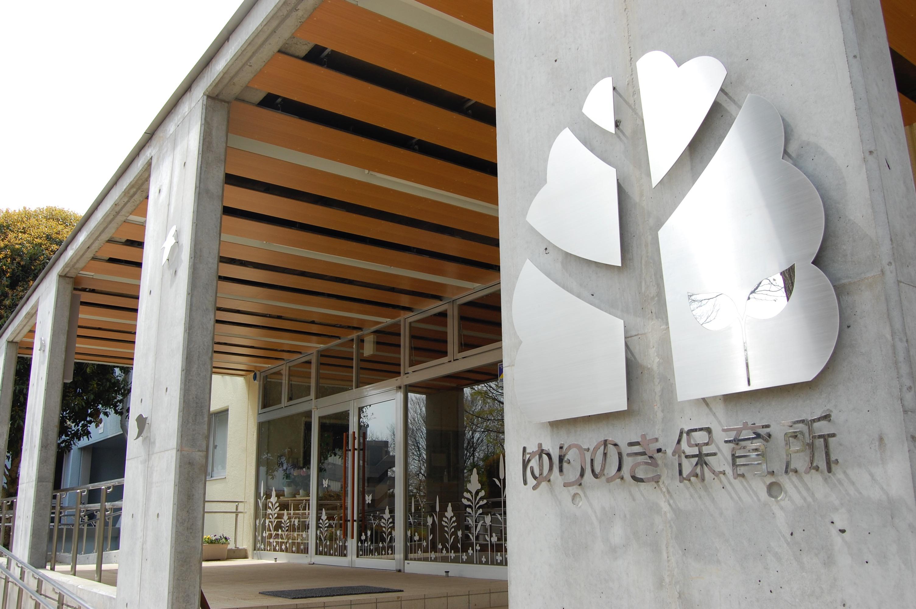 Yurinoki Nursery
