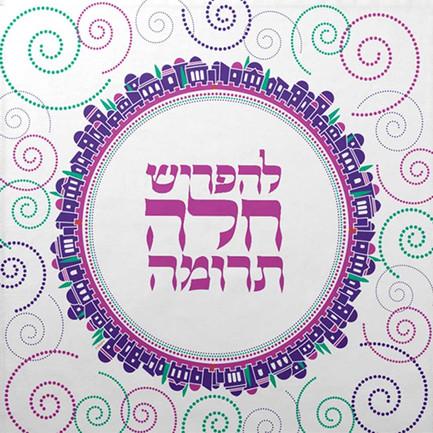 Sefardic Jerusalem Purple Challah Dough Cover