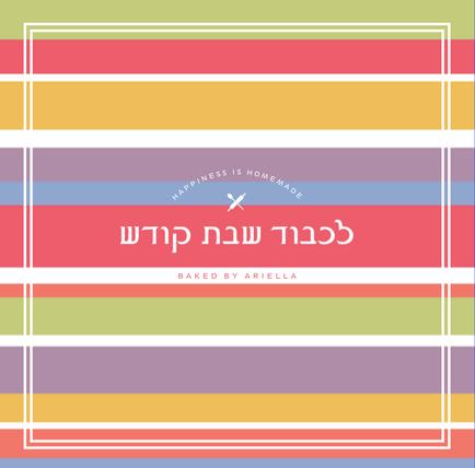 Challah Dough Cover Summer Stripe
