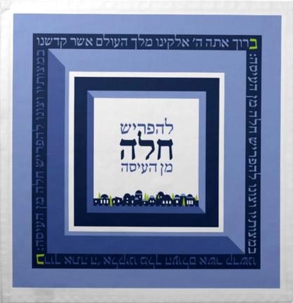 Jerusalem Blues