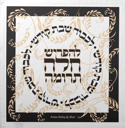 Traditional Sephardic with Name.jpg