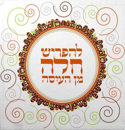Challah Dough Cover Jerusalem-Brown