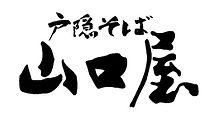 yamaguchiyalogo-20200.jpg
