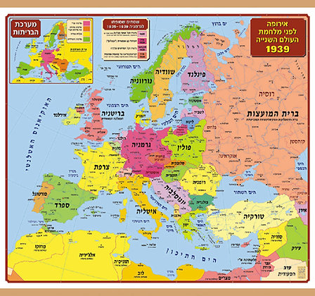 אירופה לפני מלחמת העולם השנייה (1939) - על בד