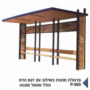 Wooden pergola with metal