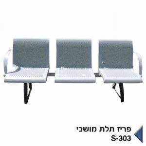 ספסל ישיבה מתכת - פריז תלת מושבי