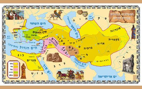 הממלכות הגדולות במזרח הקדום