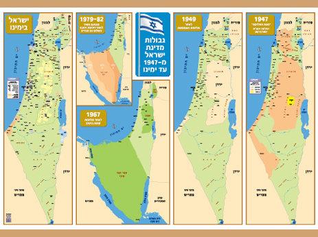 גבולות ישראל מ-1947 עד ימינו – על בד
