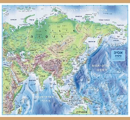 מפת אסיה פיסית על בד