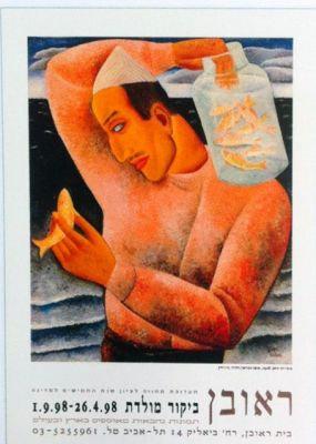 אמנות ישראל-קלאסית