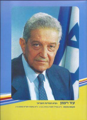 Ezer Weizman