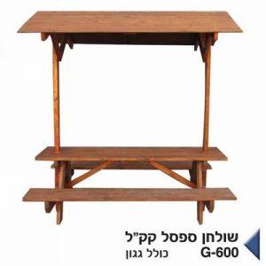 """שולחן קק""""ל עם גג עץ"""